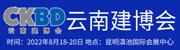 2022 第十三届云南国际建筑及装饰材料博览会
